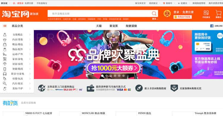 11-11 Sales Guide_Taobao