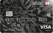 HSBC Visa Infinite Promo